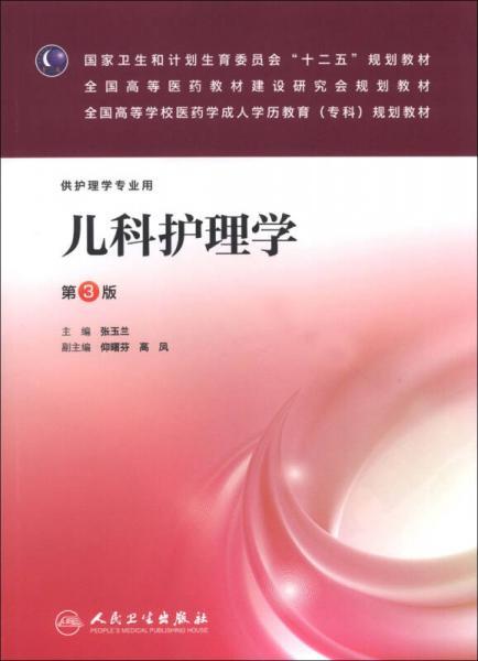 全面高等学校医药成人学历教育(专科)规划教材:儿科护理学(第3版)