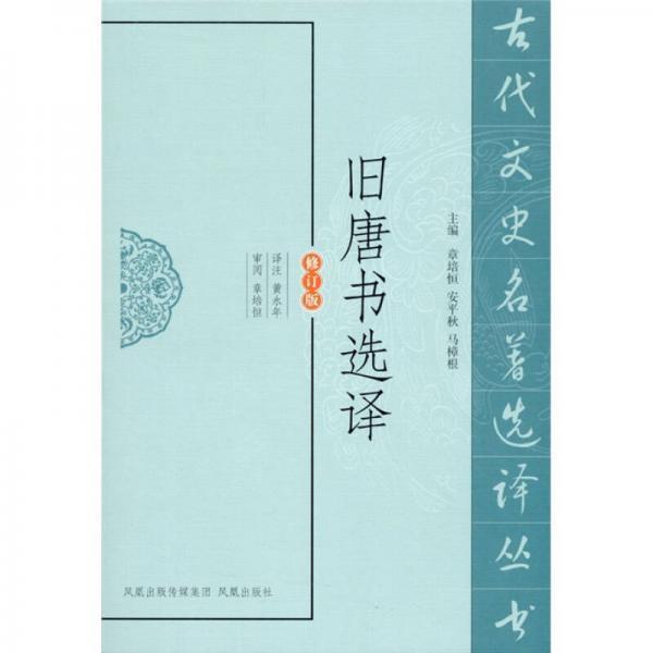 旧唐书选译