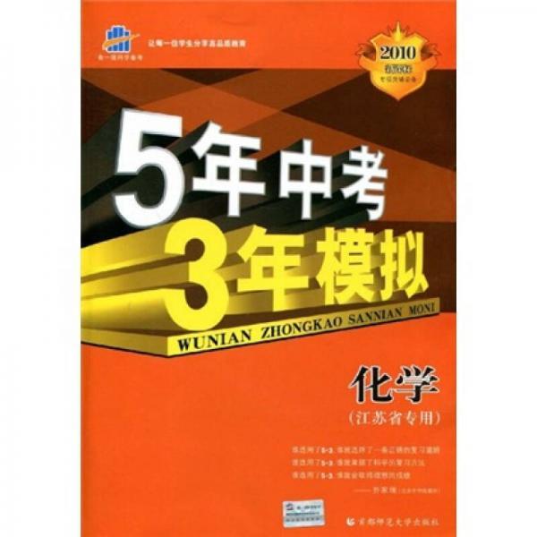 曲一线科学备考·5年中考3年模拟:化学(江苏省专用)(2010新课标)