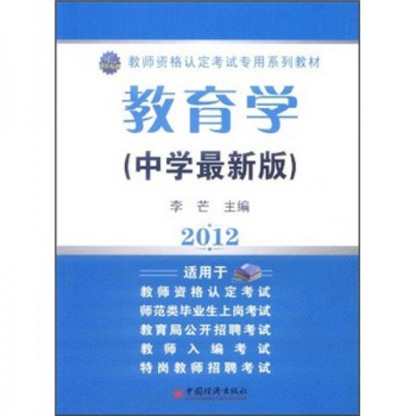 天合教育·2012教师资格认定考试专用系列教材:教育学(中学最新版)