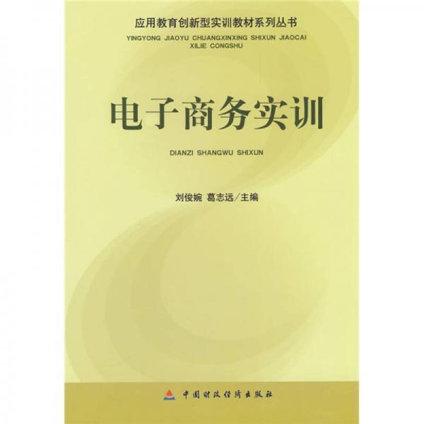 应用教育创新型实训教材系列丛书:电子商务实训
