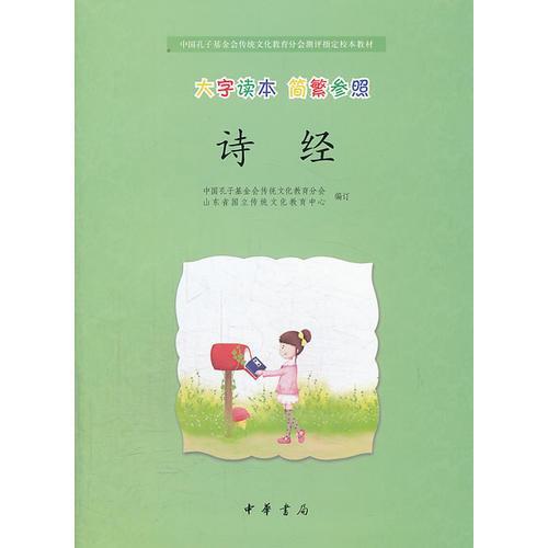 诗经·中国孔子基金会传统文化教育分会测评指定校本教材