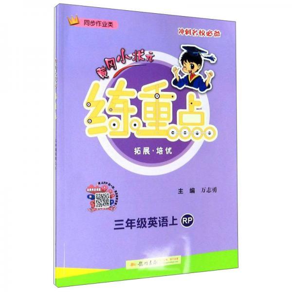 三年级英语上(RP同步作业类)/黄冈小状元练重点