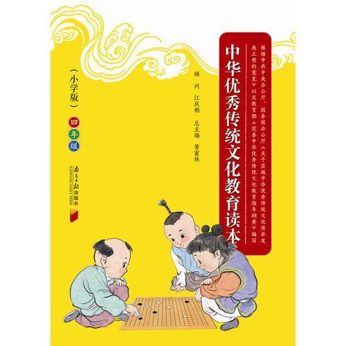 中华优秀传统文化教育读本(小学版)四年级