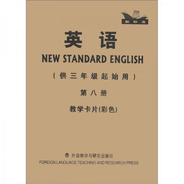 新标准:英语(第8册)(教学卡片)(供3年级起始用)