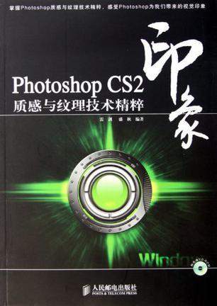 Photoshop CS2印象质感与纹理技术精粹
