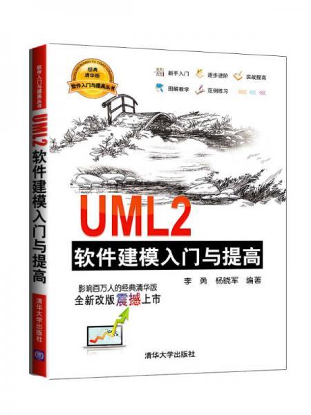 软件入门与提高丛书:UML2软件建模入门与提高