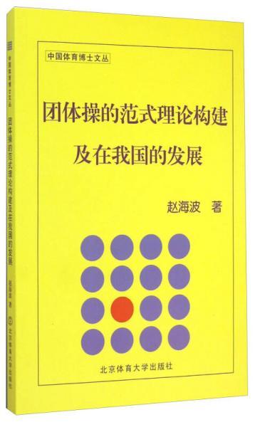 中国体育博士文丛:团体操的范式理论构建及在我国的发展