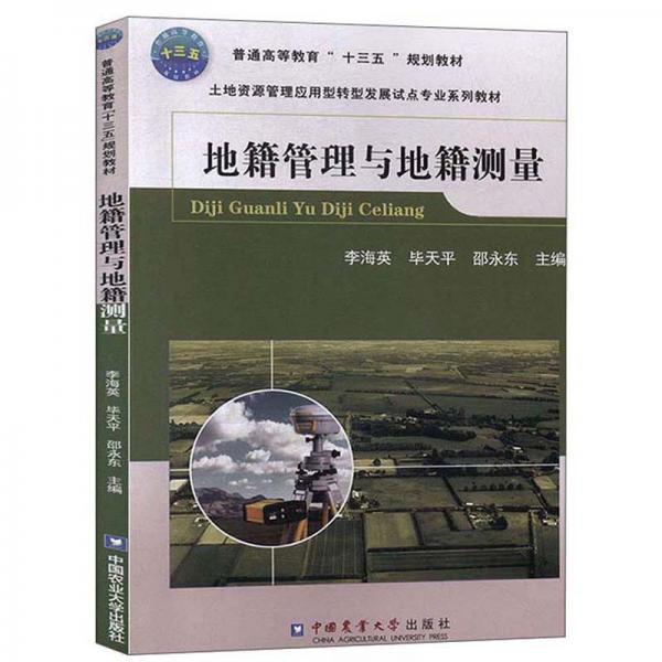地籍管理与地籍测量李海英