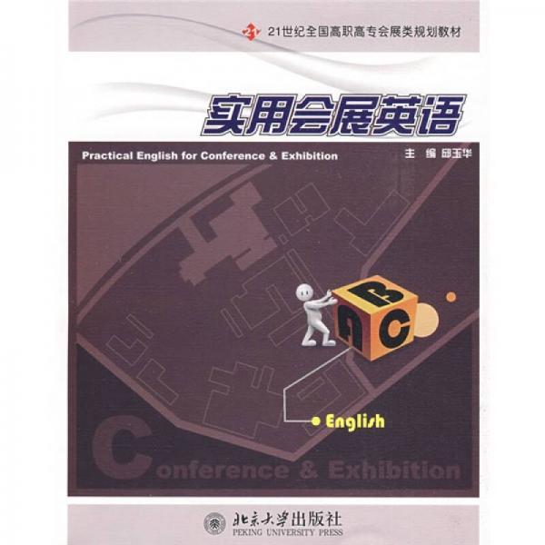 21世纪全国高职高专会展类规划教材:实用会展英语