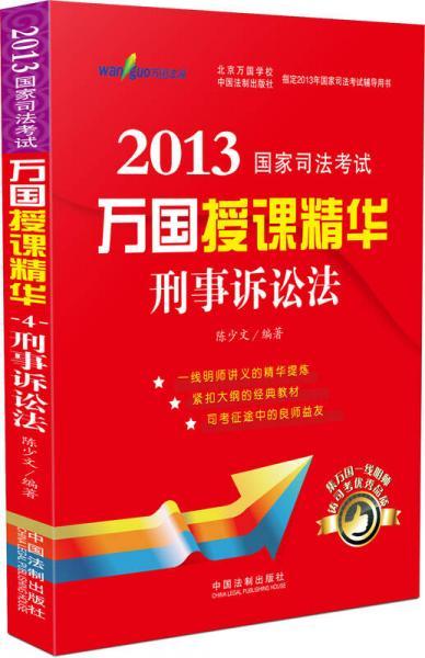 2013国家司法考试万国授课精华:刑事诉讼法