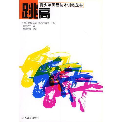 跳高——青少年田径技术训练丛书