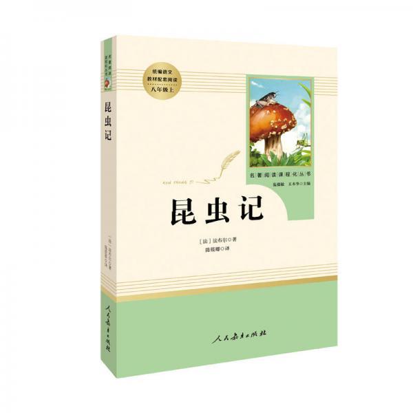 名著阅读课程化丛书 昆虫记 八年级上册