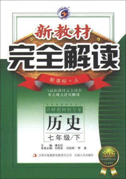 新教材完全解读:历史(7年级下)(新课标·人)(金版)(2013春)