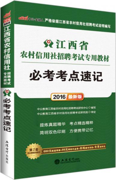 中公2016江西省农村信用社招聘考试专用教材:必考考点速记(新版)