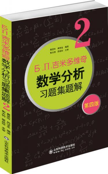 6.n.吉米多维奇数学分析习题集题解(2)(第4版)