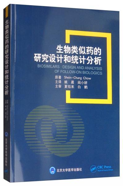 生物类似药的研究设计和统计分析
