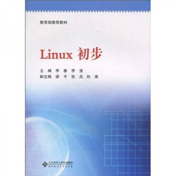 Linux初步