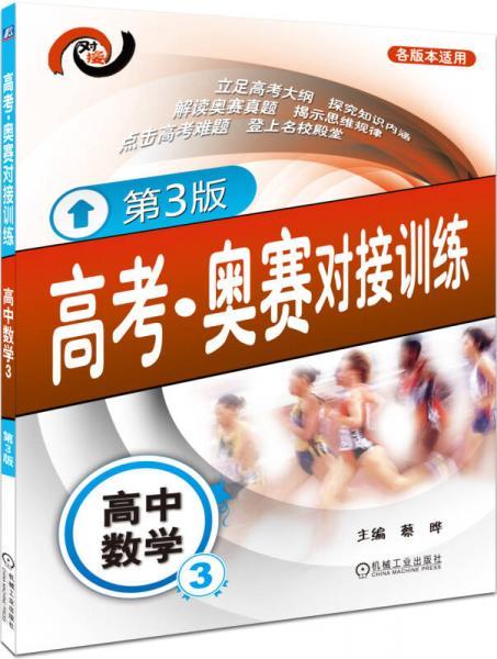 高考·奥赛对接训练:高中数学(3)(第3版)