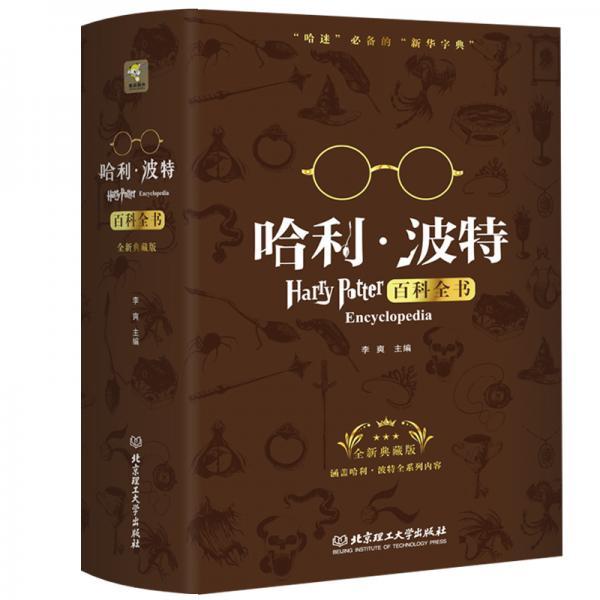 哈利波特百科全书(全新典藏版)