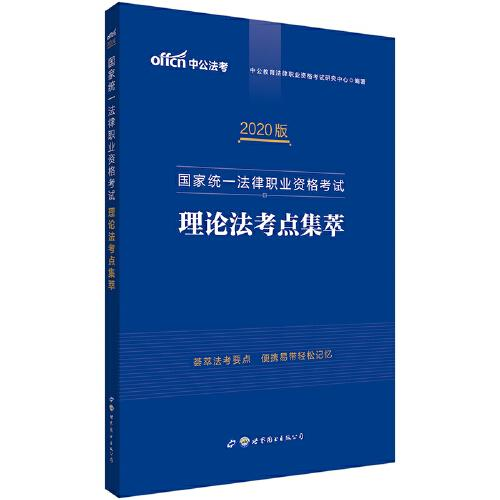 司法考试中公2020国家统一法律职业资格考试理论法考点集萃