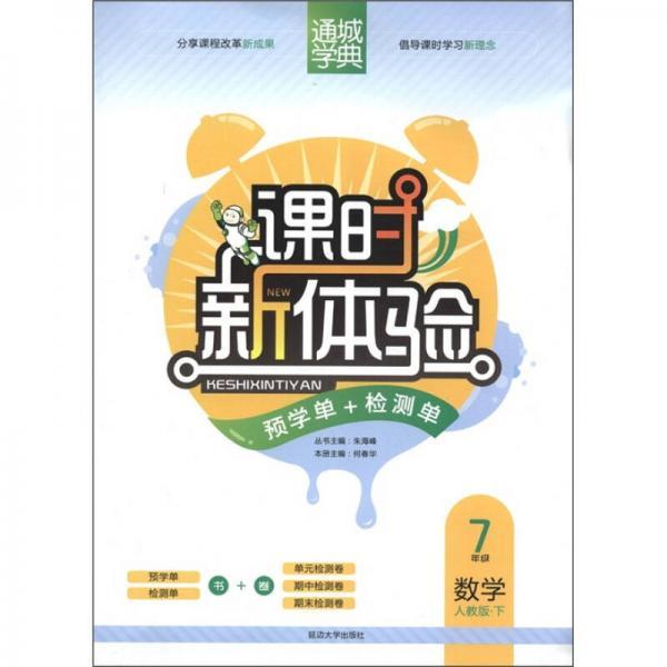 通城学典·课时新体验:数学(七年级下)(人教版)