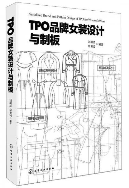 TPO品牌女装设计与制版