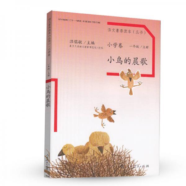 语文素养读本丛书(小学卷):小鸟的晨歌(一年级上册)