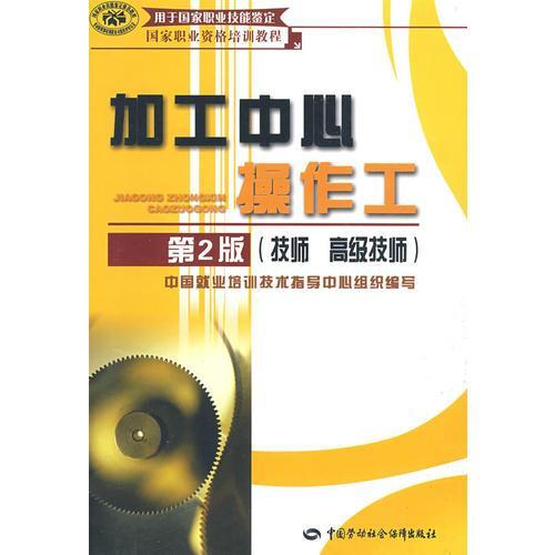 加工中心操作工(技师 高级技师)(第二版)
