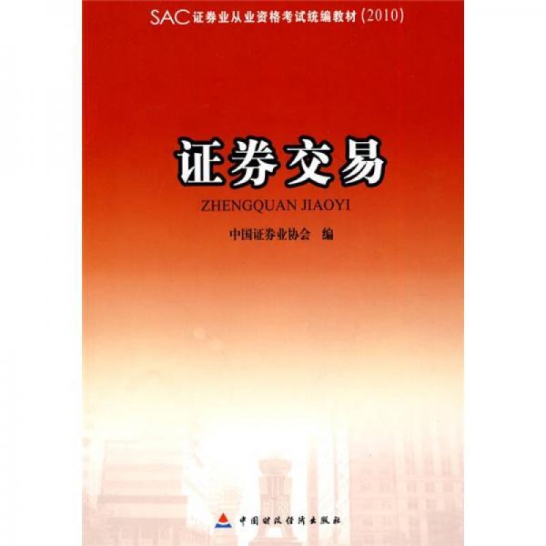 2010版证券业从业资格考试统编教材