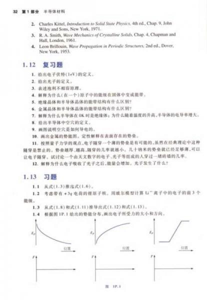 国外大学优秀教材·微电子类系列:半导体器件基础(翻译版)