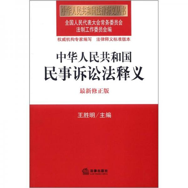 中华人民共和国法律释义丛书:中华人民共和国民事诉讼法释义(最新修正版)
