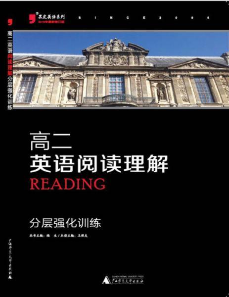 (2016)高2英语阅读理解分层强化训练