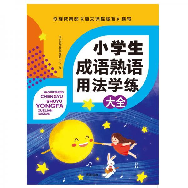 小学生成语熟语用法习练大全