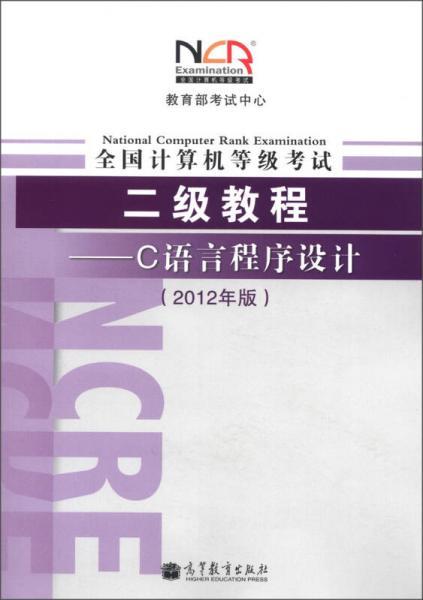 全国计算机等级考试2级教程:C语言程序设计(2012年版)