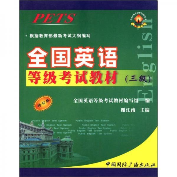 全国英语等级考试教材(3级)(修订版)