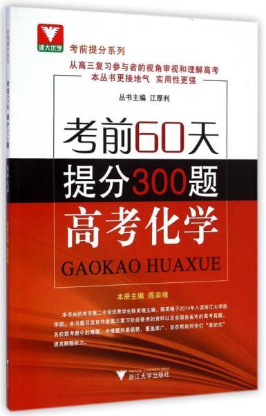 浙大优学 考前提分系列 考前60天提分300题:高考化学