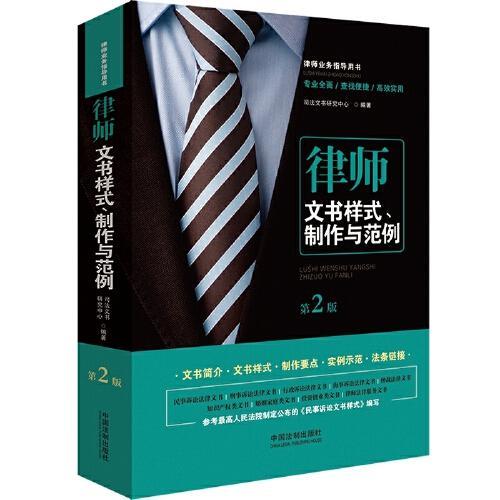 律师文书样式、制作与范例(第二版)
