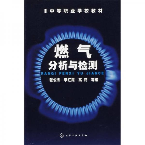 中等职业学校教材:燃气分析与检测