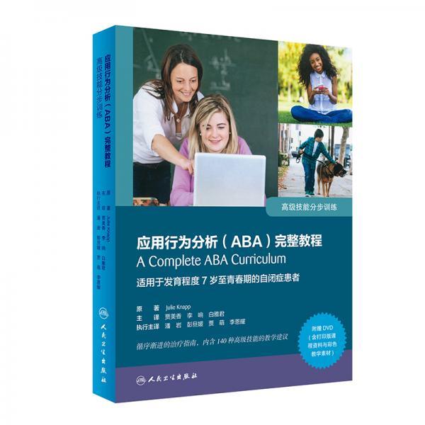应用行为分析(ABA)完整教程:高级技能分步训练(翻译版)