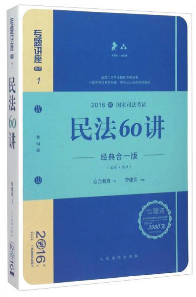 民法60讲(经典合一版 众合版 第14版 2016国家司法考试)