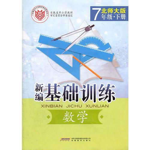 新编·基础训练·数学·7年级·下册·北师大版(2011年1月印刷)附测试卷