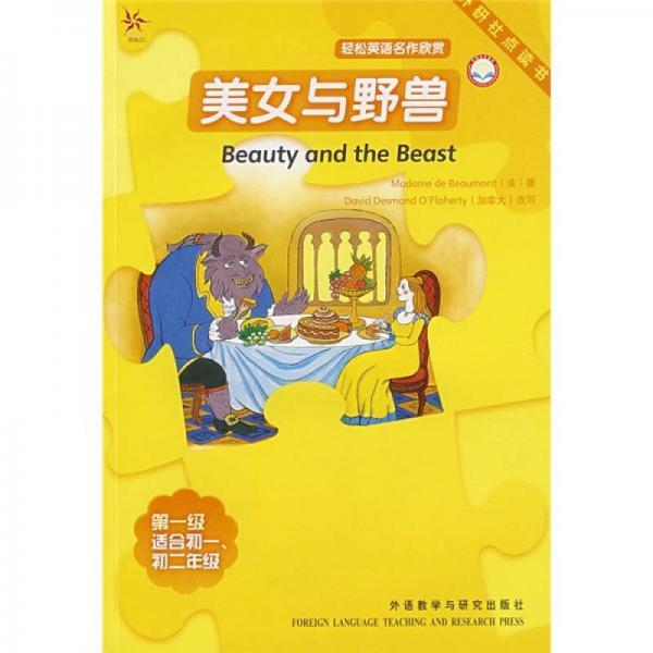 轻松英语名作欣赏:美女与野兽(点读版)(第1级适合初1、初2年级)