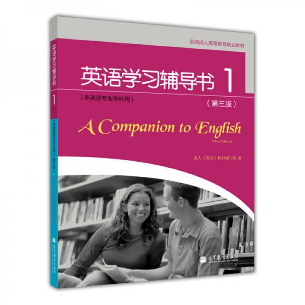 全国成人高等教育规划教材:英语学习辅导书1(第3版)(非英语专业专科用)