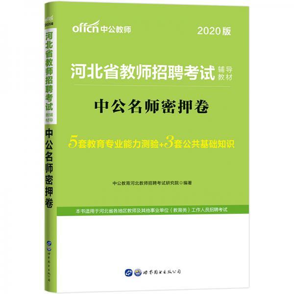 中公教育2020河北省教师招聘考试教材:中公名师密押卷