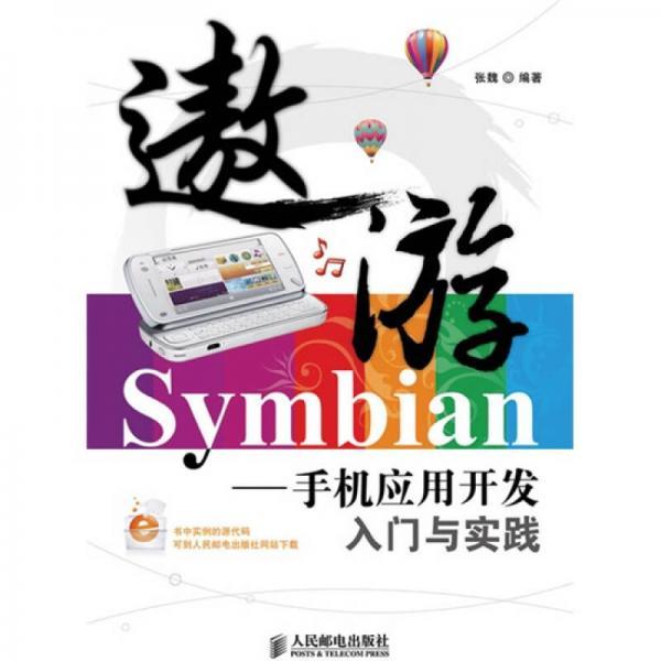 遨游Symbian:手机应用开发入门与实践