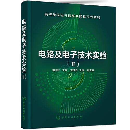电路及电子技术实验(Ⅱ)(雷伏容  )