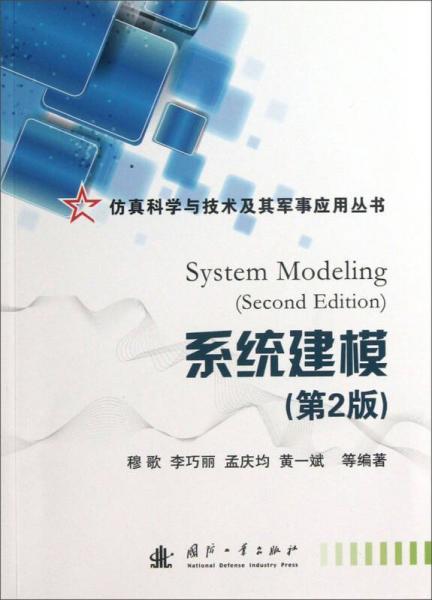 仿真科学与技术及其军事应用丛书:系统建模(第2版)