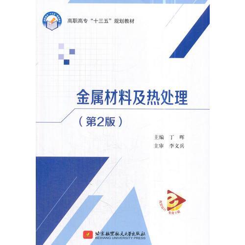金属材料及热处理(第2版)(高职高专)(十三五)