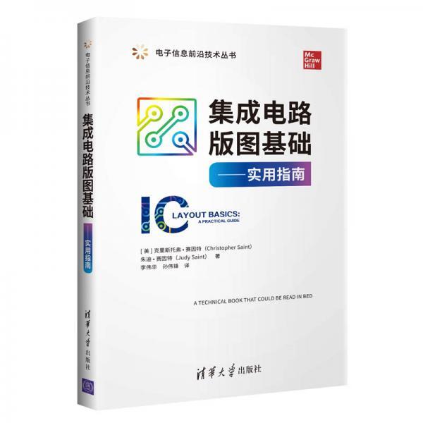 集成电路版图基础:实用指南/电子信息前沿技术丛书